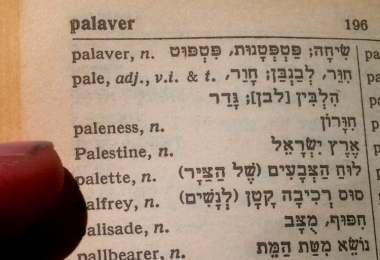 hebrew-english dictionary translates palestine as eretz yisrael israel
